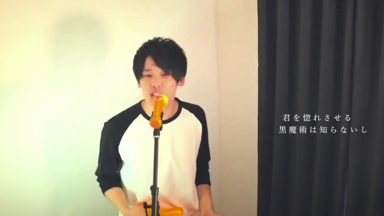 みやかわくん 高嶺の花子さん 歌ってみた - YouTube