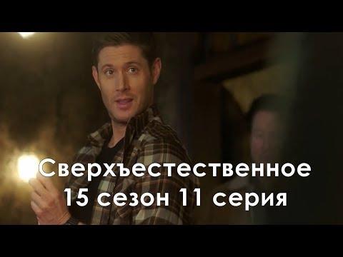 Сверхъестественное 15 сезон 11 серия - Промо с русскими субтитрами // Supernatural 15x11 Promo
