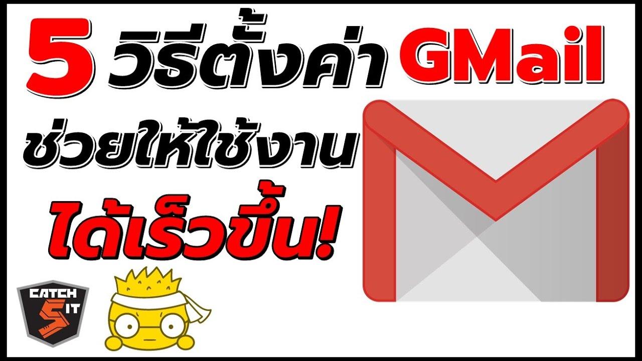 5 วิธีตั้งค่า Gmail ช่วยใช้งานได้เร็วขึ้น I #Catch5IT