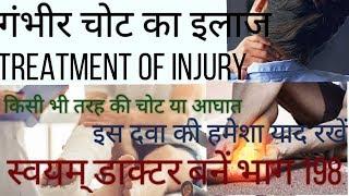 Treatment of Injuries, Swyam Doctor Bane Part 198,Chot ya Aghat ka ilaj,Sadaiv Dhyan me rakhne yogya