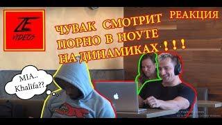 ПРАНК СМОТРИТ ПОРНО НА ПУБЛИКЕ!!! Watching PORN Videos At Fast Food Restaurants! VitalyzdTv (RUS)