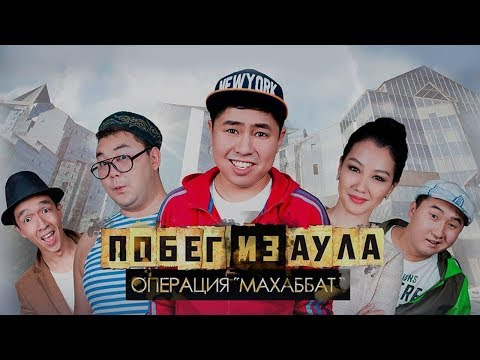 Побег из аула. Операция Махаббат - Видеохостинг Ru-tubbe.ru