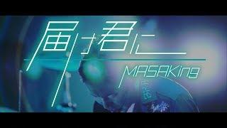 MASAKing - 届け君に [Official Music Video / Short Ver.] thumbnail