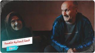 قصة رجل ألباني يعيل عجوزاً صربية تُركت وحيدة