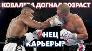 Ковалеву пора уходить? Он все равно лучший боксер в истории России