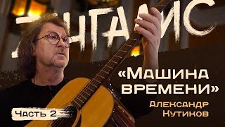 """Александр Кутиков (часть 2) - легендарный гитарист """"Машины времени"""". Острое, познавательное интервью"""