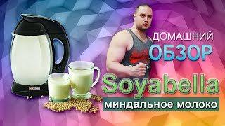 Домашний обзор - приготовление соевого молока в блендере Soyabella SB-130 за 10 минут.