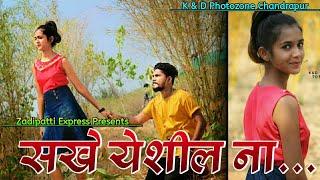 सखे येशील ना...   Zadipatti love song   short story song   New zadipatti song   Zadipatti Express