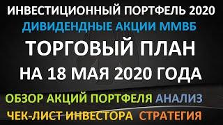 ТОРГОВЫЙ ПЛАН на 18 мая 2020 года - как инвестировать в акции ММВБ Детальный разбор стратегии Обзор