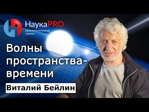 Виталий Бейлин - Волны пространства-времени или Сто лет ожидания - Смотреть видео без ограничений