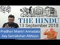 13 September 2018 The Hindu Newspaper Analysis in Hindi (हिंदी में) - News Articles Current Affairs