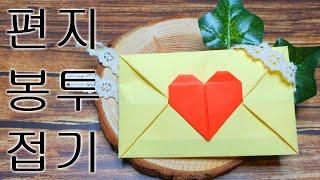 종이접기 편지봉투 :) Origami Envelope