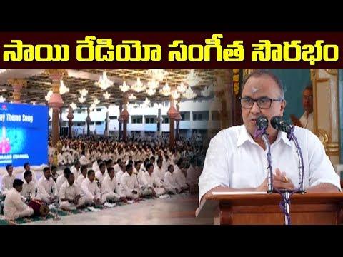 సాయి రేడియో సంగీత సౌరభం   Anantapur District   ABN Telugu teluguvoice