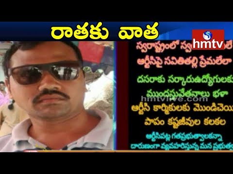RTC Conductor Sanjeev Facebook Comments on KCR | KCR Orders Inquiry by Intelligence | hmtv