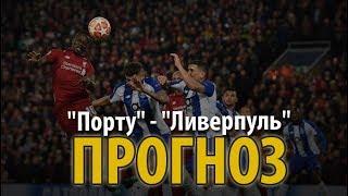 Порту - Ливерпуль: прогноз на матч