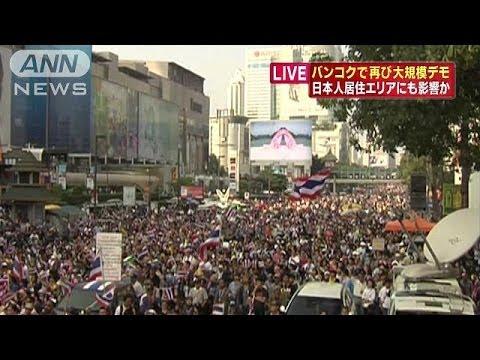 タイの反政府デモ 日系デパート前にまで・・・(13/12/22)