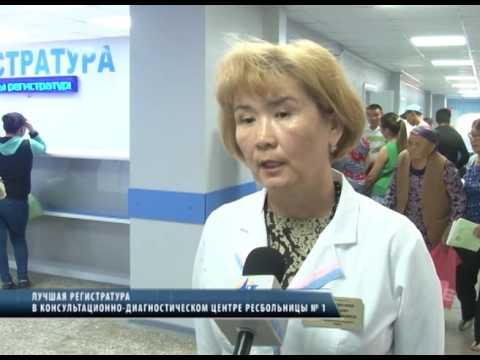 Поликлиника начинается с регистратуры