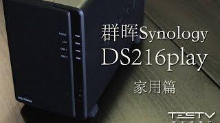 《值不值得买》第68期:人人都能用的服务器——群晖NAS DS216play(家用篇)