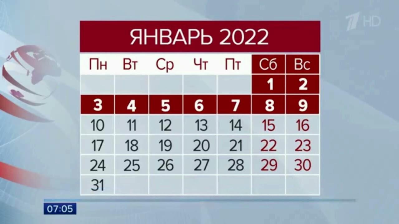 Как отдыхаем на новый год 2022/Новогодние каникулы 2022.
