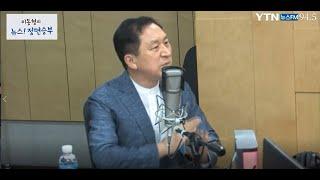 """[뉴스정면승부] 실시간 LIVE """"이동형의 뉴스정면승부"""" 7/06 YTN 라디오"""