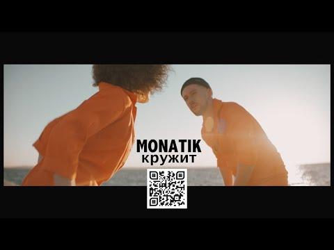 Смотреть онлайн клип MONATIK - Кружит (Official video)