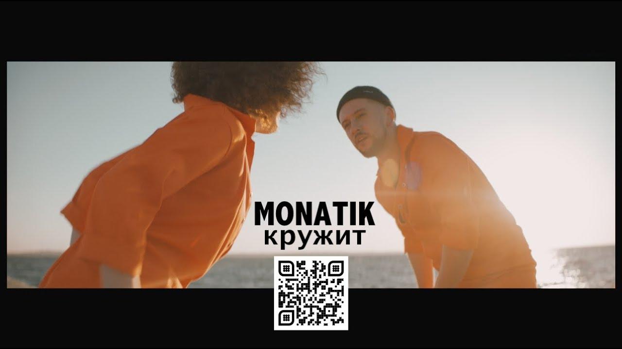 Монатик скачать альбом Ssd