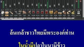 karaoke ผู้ปิดทองหลังพระ - คาราบาว Cover by - MAHAHING [เอ มหาหิงค์]