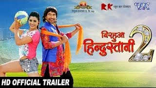 DINESH LAL YADAV NIRAHUA NEW MOVIE TRAILER 2017 || NIRAHUA HINDUSTANI 2