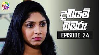 "Dadayam babaru Episode 24  || "" දඩයම් බඹරු "" | සතියේ දිනවල රාත්රී 9.30 ට . . . Thumbnail"