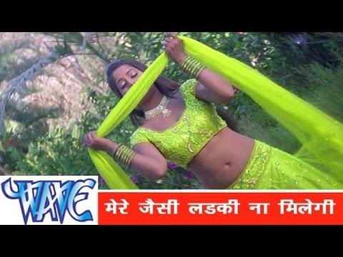 मेरे जैसी लड़की Mere Jaisi Ladki Na Milegi -Dinesh Lal Nirahua- Bhojpuri Hit Songs - Vardi Wala Gunda