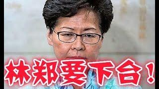 林郑即将下台!香港革命刚刚开始!