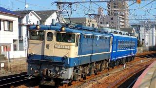 【4K】EF65-1132+スハフ12-129 12系網干入場配給 @須磨・姫路