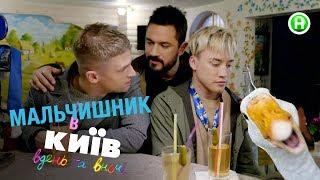 Мальчишник в Киев днем и ночью!