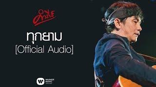 พงษ์สิทธิ์ คำภีร์ - ทุกยาม【Official Audio】