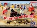 Shree Kheraj Bhomiya ji Bhajan new 2017 Sampat upadhyay, Pooja Ramawat