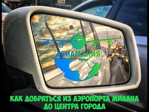 Как из аэропорта милана добраться до центра города