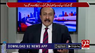 Reasons behind the betterment of Pak-America relations : Rao Khalid | 21 January 2019 | 92NewsHD