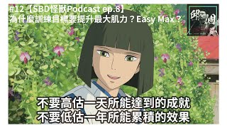 #12 True Max? Easy Max? 為什麼訓練目標要提升最大肌力?【SBD怪獸Podcast ep.8】