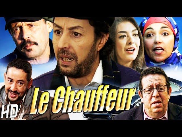 فيلم مغربي الشيفور Film Le Chauffeur HD