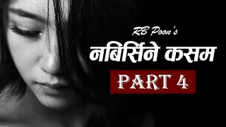नबिर्सिने कसम भाग-4 || RB Poon || Nepali Love Quotes || Heart Touching lines