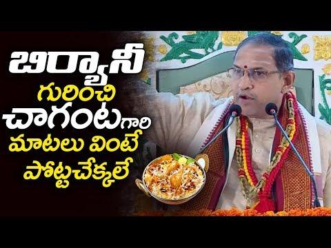పొట�ట పగిలేటట�ట� నవ�వ�కోవాల�సిందే    Chaganti koteswara rao Hilarious Speech about Biryani
