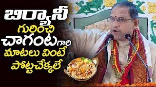 పొట్ట పగిలేటట్టు నవ్వుకోవాల్సిందే    Chaganti koteswara rao Hilarious Speech about Biryani