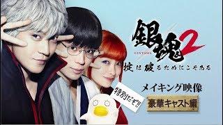 映画『銀魂2 掟は破るためにこそある』メイキング(豪華キャスト篇)【HD】2018年8月17日(金)公開