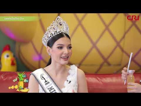 ໝາກນັດພາລົມ : ສຳພາດ Christina Lasasimma - Miss Universe Laos 2020
