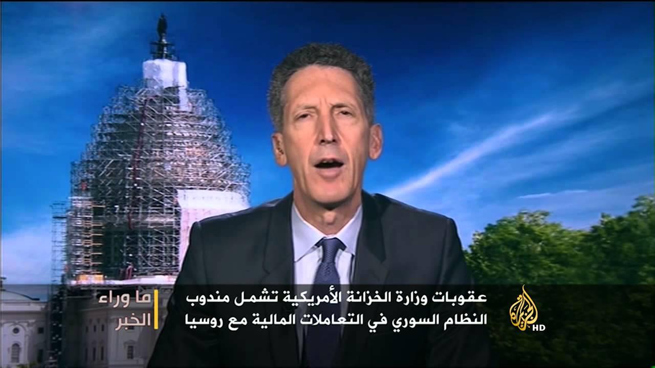الجزيرة: ما وراء الخبر- معاقبة واشنطن وسطاء بيع نفط