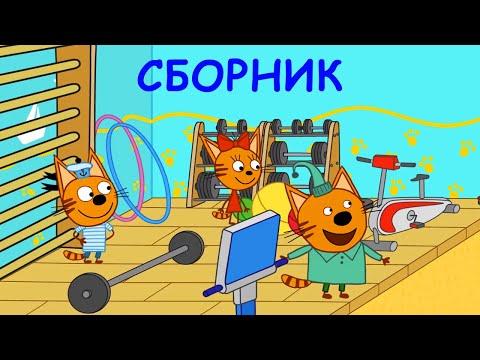 Три Кота | Сборник веселых серий | Мультфильмы для детей ⚾🏀⚽