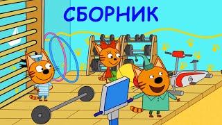 Три Кота   Сборник веселых серий   Мультфильмы для детей ⚾