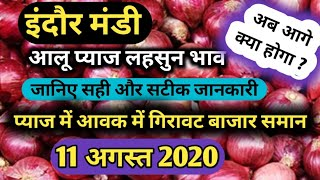 indore Mandi Onion Rate Today 11 August 2020| Indore Mandi Bhav | Onion Price Today# TodayMandi Rate