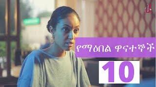 Yemaebel Wanategnoch - Part 10 (Ethiopian Drama)