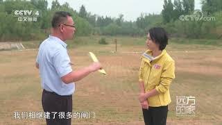 [远方的家]大运河(46) 南旺枢纽 运河水脊  CCTV中文国际 - YouTube